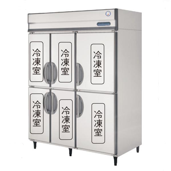 【送料無料】新品!フクシマ 6枚扉インバーター冷凍庫 GRD-1566FMD(旧ARD-1566FMD)[受注生産]