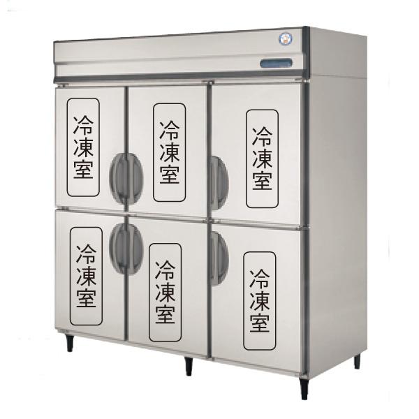 【送料無料】新品!フクシマ 6枚扉インバーター冷凍庫 GRN-186FMD(旧ARN-186FMD)(三相)[受注生産]
