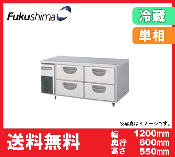 【送料無料】新品!フクシマ 2段ドロワーテーブル冷蔵庫 1200*600*550 TBC-40RM3