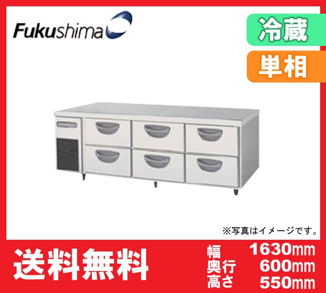 【送料無料】新品!フクシマ 2段ドロワーテーブル冷蔵庫 1630*750*550 TBC-550RM3