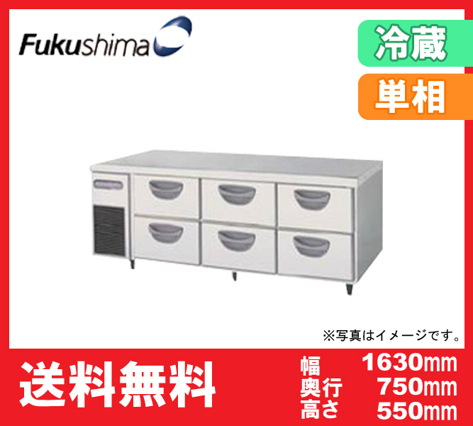 【送料無料】新品!フクシマ 2段ドロワーテーブル冷蔵庫 1630*750*550 TBW-550RM3