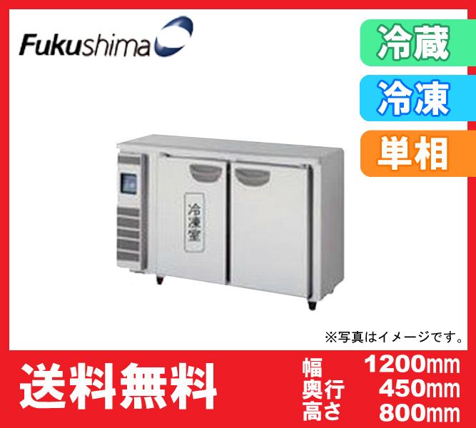 男女兼用 業務用厨房機器 送料無料 日本限定 新品 LMU-121PE コールドテーブル1冷凍1冷蔵庫 フクシマ
