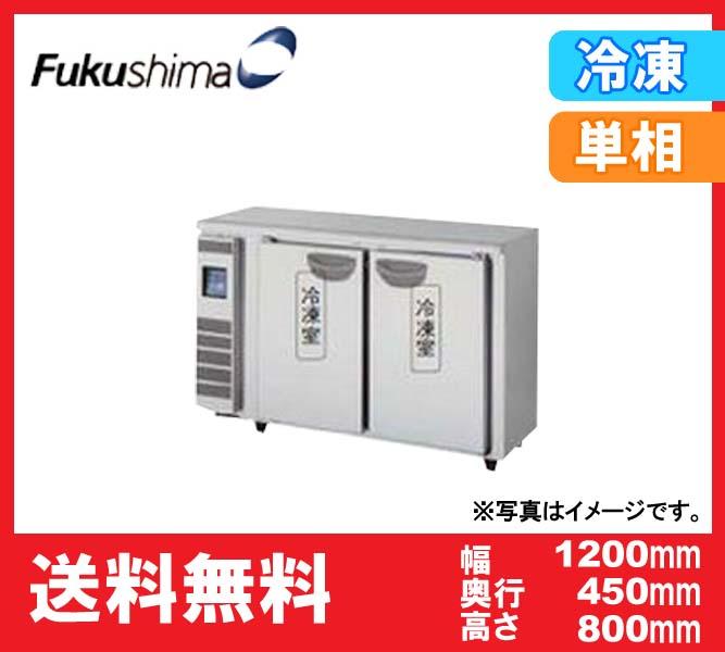 【送料無料】新品!フクシマ 2枚扉コールドテーブル冷凍庫 TMU-42FE2