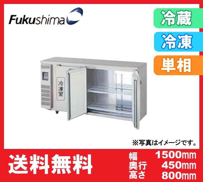 【送料無料】新品!フクシマ コールドテーブル1冷凍2冷蔵庫 TMU-51PM2-F