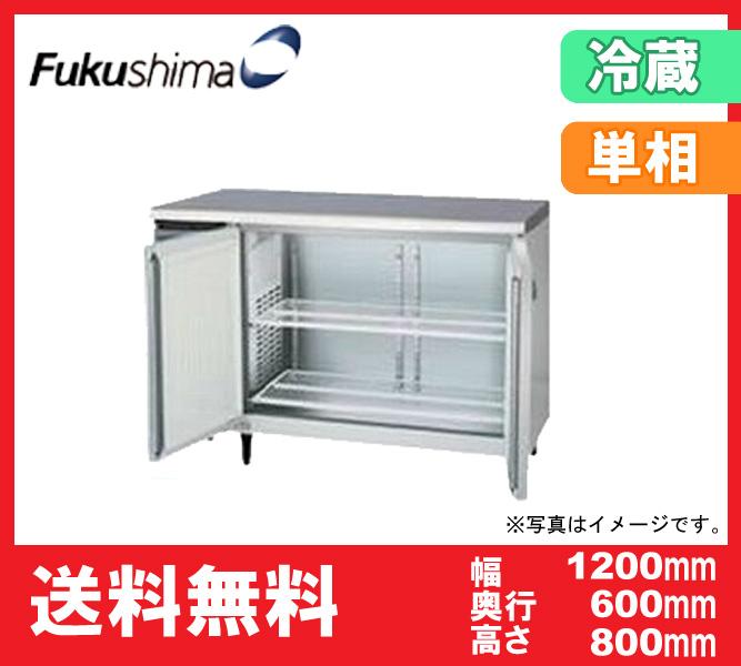 【送料無料】新品!フクシマ コールドテーブル冷蔵庫 (2枚扉) LCC-120RM2-F(旧YRC-120RM2-F)