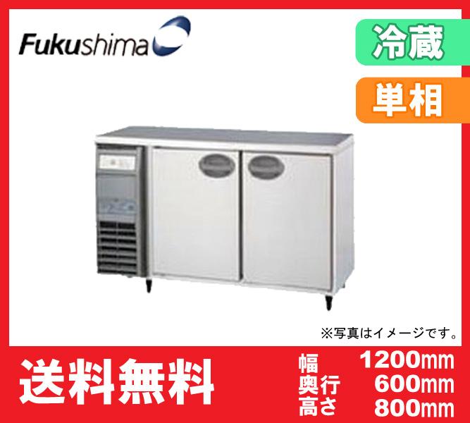 【送料無料】新品!フクシマ コールドテーブル冷蔵庫 (2枚扉) LCC-120RM(旧YRC-120RM2)