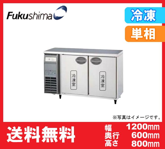 【送料無料】新品!フクシマ コールドテーブル冷凍庫 (2枚扉) YRC-122FE2