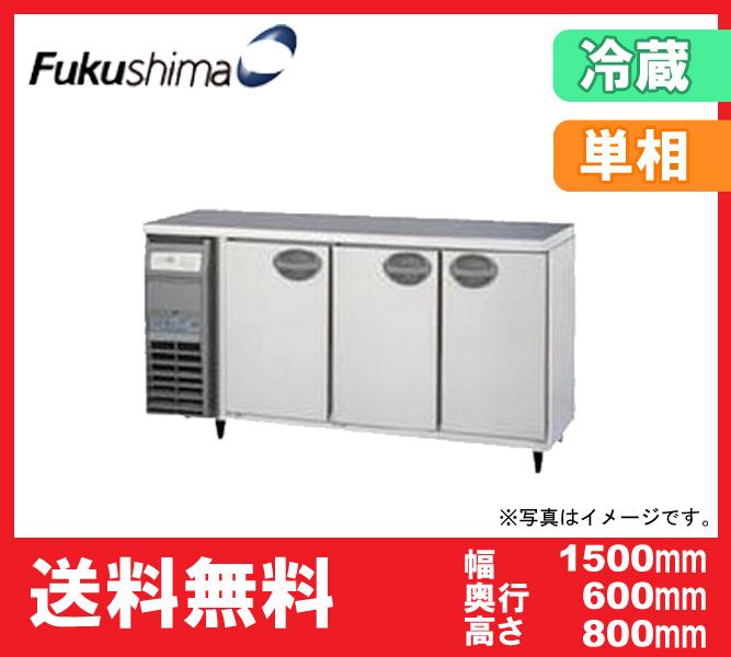 【送料無料】新品!フクシマ コールドテーブル冷蔵庫 (3枚扉) YRC-150RE2-E