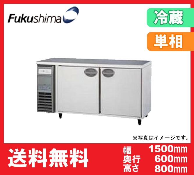 【送料無料】新品!フクシマ コールドテーブル冷蔵庫 (2枚扉)LCC-150RE (旧YRC-150RE2)