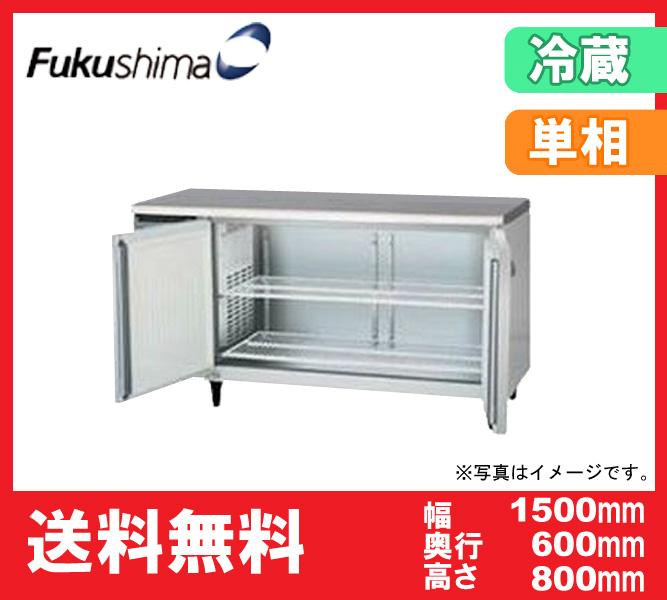 【送料無料】新品!フクシマ コールドテーブル冷蔵庫 (2枚扉) LCC-150RM2-F(旧YRC-150RM2-F)
