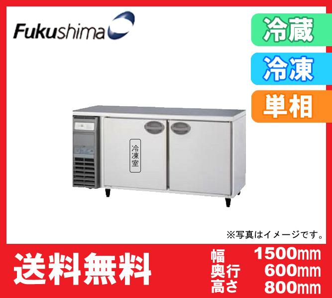 【送料無料】新品!フクシマ コールドテーブル1冷凍1冷蔵庫 LCC-151PM(旧YRC-151PM2)