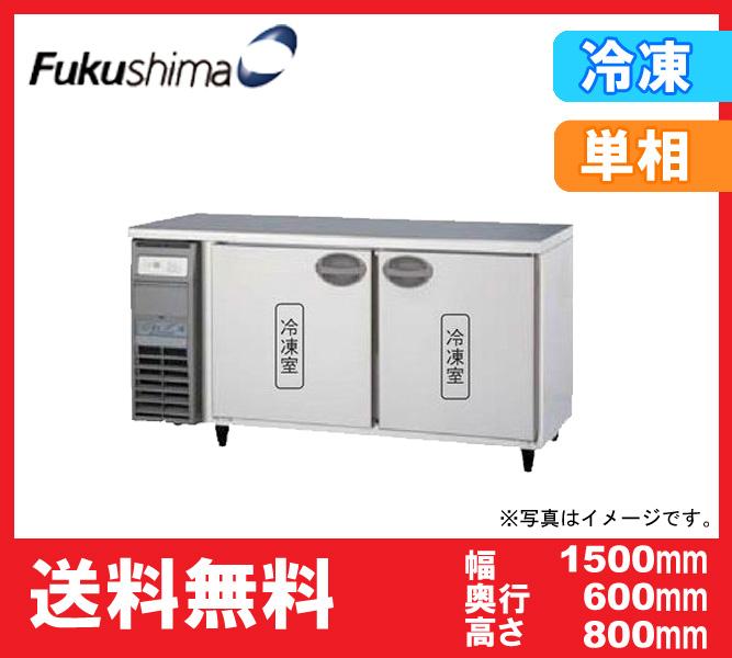 【送料無料】新品!フクシマ コールドテーブル冷凍庫 (2枚扉) YRC-152FE2