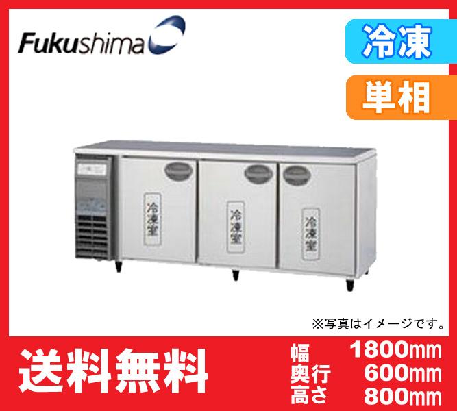 【送料無料】新品!フクシマ コールドテーブル冷凍庫 (3枚扉) YRC-183FE2