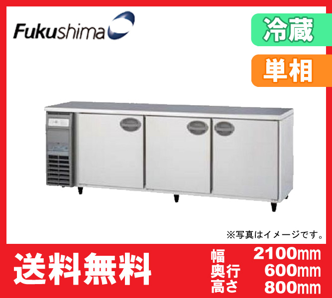【送料無料】新品!フクシマ コールドテーブル冷蔵庫 (3枚扉) LCC-210RM(旧YRC-210RM2)