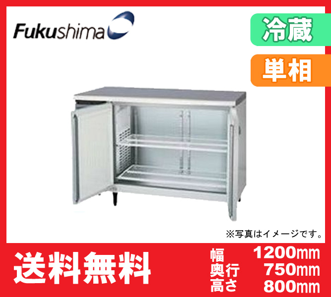 【送料無料】新品!フクシマ コールドテーブル冷蔵庫 (2枚扉) LCW-120RM-F(旧YRW-120RM2-F)