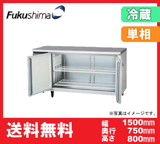 【送料無料】新品!フクシマ コールドテーブル冷蔵庫 (2枚扉) LCW-150RM-F(旧YRW-150RM2-F)