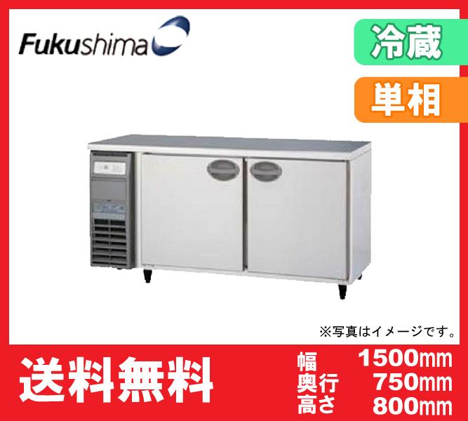 【送料無料】新品!フクシマ コールドテーブル冷蔵庫 (2枚扉) YRW-150RM2