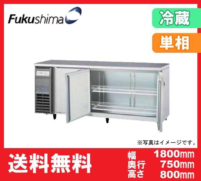 【送料無料】新品!フクシマ コールドテーブル冷蔵庫 (3枚扉) LCW-180RM-F(旧YRW-180RM2-F)