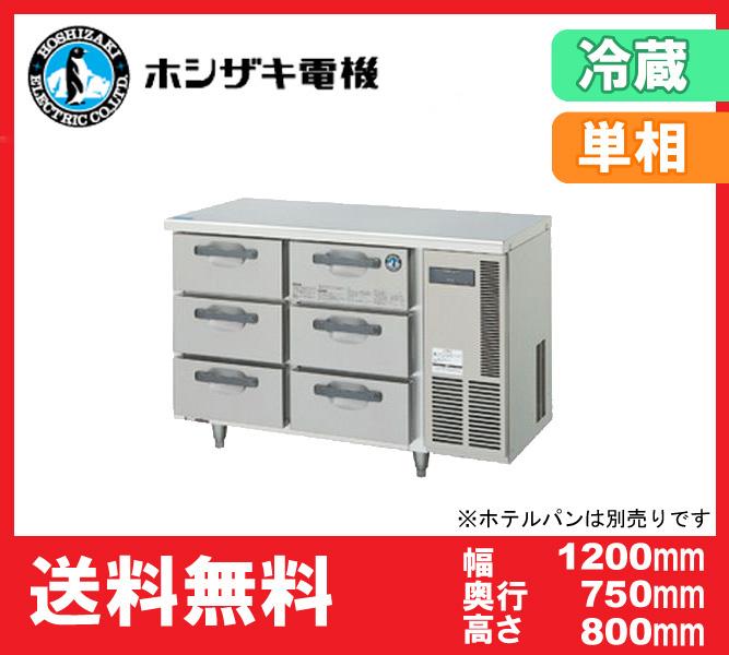 【送料無料】新品!ホシザキ ドロワー冷蔵庫(3段) RT-120DDCG-R(右ユニットタイプ)