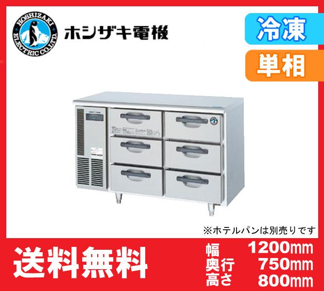 【送料無料】新品!ホシザキ ドロワー冷凍庫(3段) FT-120DDCG