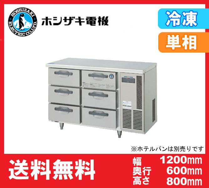 【送料無料】新品!ホシザキ ドロワー冷凍庫(3段) FT-120DNCG-R(右ユニットタイプ)