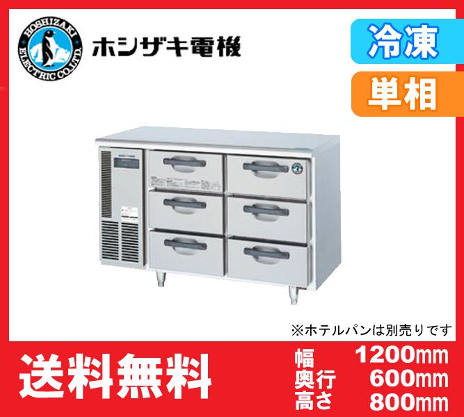 【送料無料】新品!ホシザキ ドロワー冷凍庫(3段) FT-120DNF