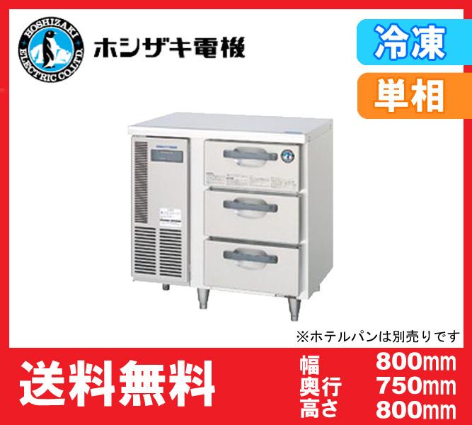 【送料無料】新品!ホシザキ ドロワー冷凍庫(3段) FT-80DDCG