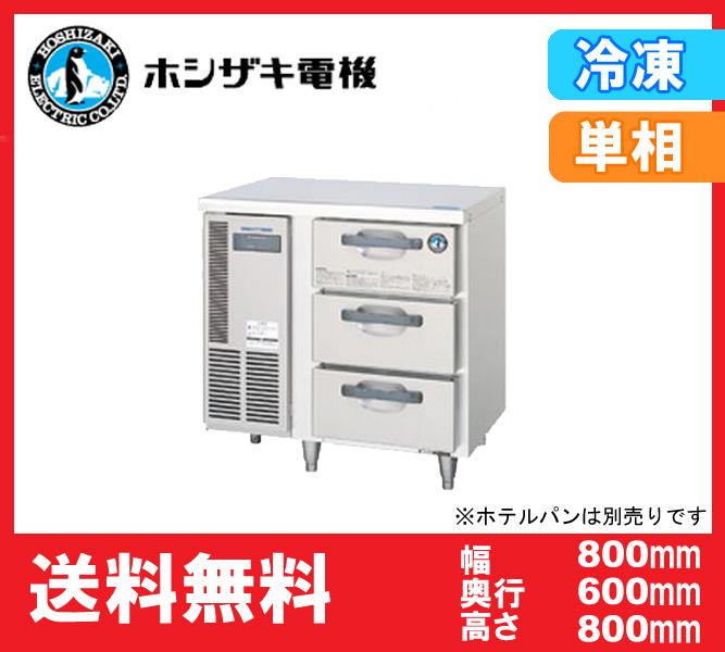 【送料無料】新品!ホシザキ ドロワー冷凍庫(3段) FT-80DNCG