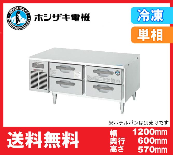 【送料無料】新品!ホシザキ ドロワー冷凍庫(2段) FTL-120DNCG