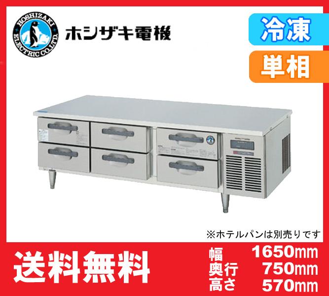 【送料無料】新品!ホシザキ ドロワー冷凍庫(2段) FTL-165DDCG-R(右ユニットタイプ)