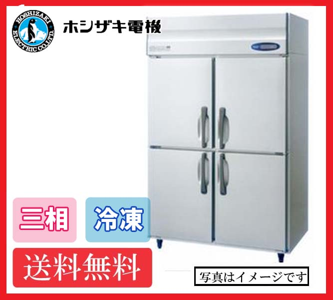 【送料無料】新品!ホシザキ 冷凍庫 4枚扉 HF-120LA3(HF-120LZ3) (200V)