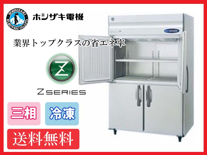 【送料無料】新品!ホシザキ 冷凍庫インバーター 4枚扉 HF-120A3-ML(HF-120Z3-ML)(200V)
