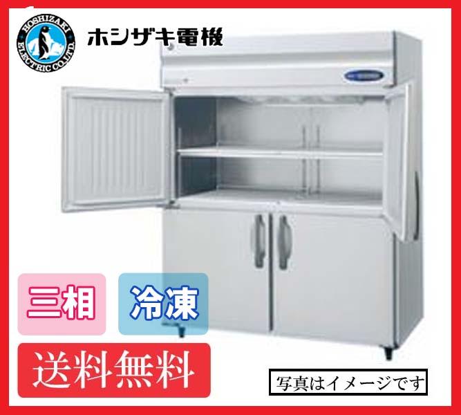 【送料無料】新品!ホシザキ 冷凍庫 4枚扉 HF-150LA3-ML(HF-150LZ3-ML) (200V)