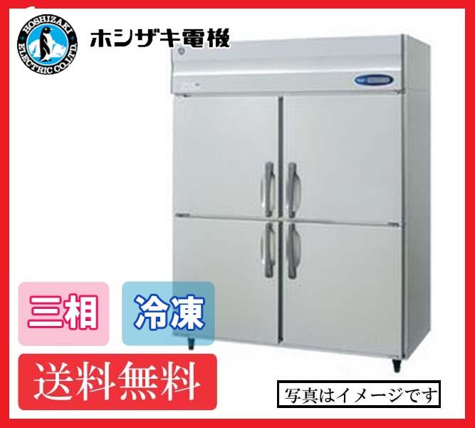 【送料無料】新品!ホシザキ 冷凍庫 4枚扉 HF-150LAT3(HF-150LZT3) (200V)