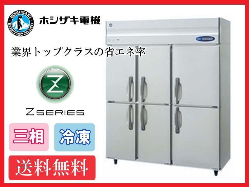 【送料無料】新品!ホシザキ 冷凍庫インバーター6枚扉HF-150A3-6D(HF-150Z3-6D)(200V)受