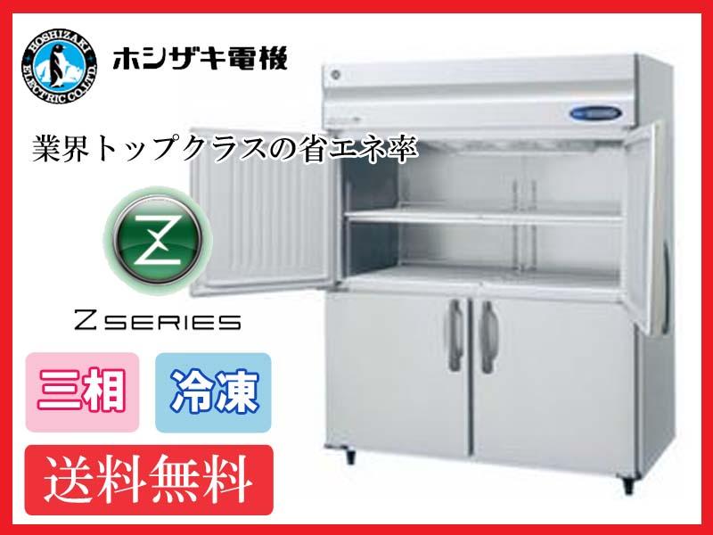 【送料無料】新品!ホシザキ 冷凍庫インバーター4枚扉HF-150AT3-ML(HF-150ZT3-ML)(200V)受