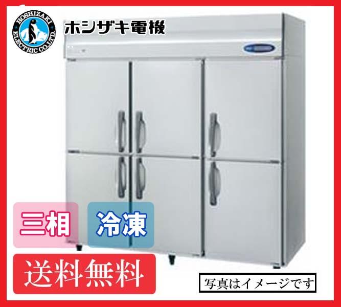 【送料無料】新品!ホシザキ 冷凍庫 6枚扉 HF-180LA3(HF-180LZ3) (200V)