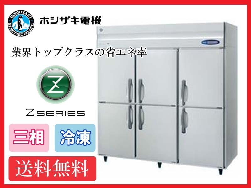 【送料無料】新品!ホシザキ 冷凍庫 インバーター6枚扉 HF-180AT3(HF-180ZT3)(200V)受