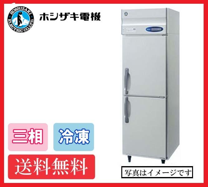 【送料無料】新品!ホシザキ 冷凍庫 2枚扉 HF-63LA3(HF-63LZ3) (200V)