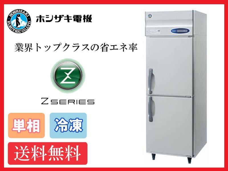 【送料無料】新品!ホシザキ 冷凍庫 インバーター 2枚扉 HF-63AT(HF-63ZT)