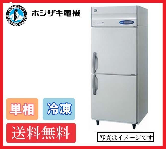 【送料無料】新品!ホシザキ 冷凍庫 2枚扉 HF-75LAT(HF-75LZT)