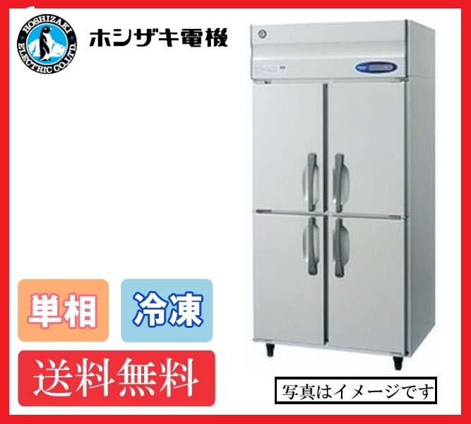 【送料無料】新品!ホシザキ 冷凍庫 4枚扉 HF-90LA(HF-90LZ)