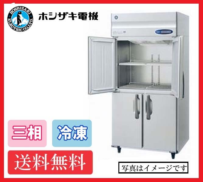 【送料無料】新品!ホシザキ 冷凍庫 4枚扉 HF-90LAT3-ML(HF-90LZT3-ML) (200V)