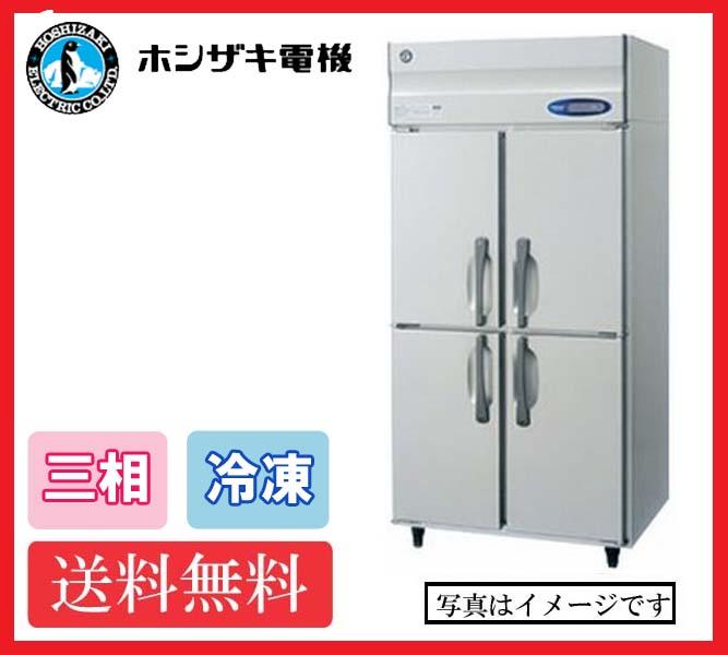 【送料無料】新品!ホシザキ 冷凍庫 4枚扉 HF-90LA3(HF-90LZ3) (200V)