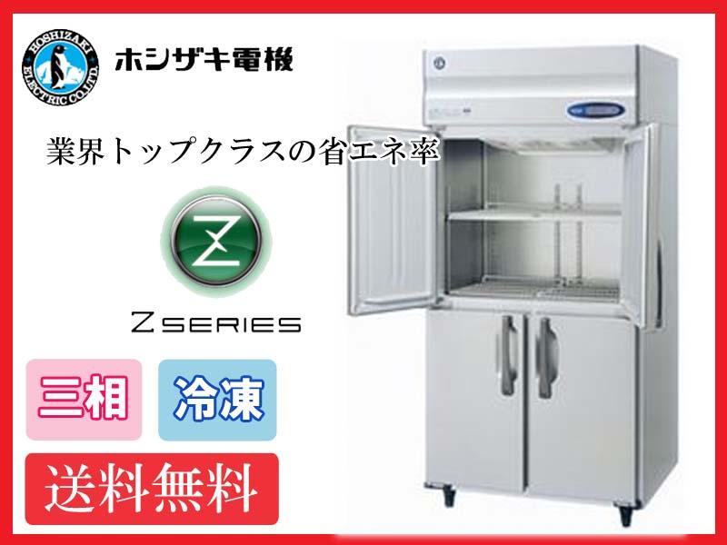 【送料無料】新品!ホシザキ 冷凍庫 インバーター 4枚扉 HF-90A3-ML(HF-90Z3-ML) (200V)