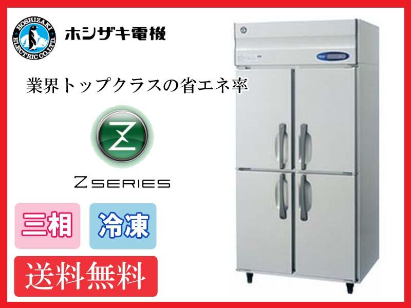 【送料無料】新品!ホシザキ 冷凍庫 インバーター 4枚扉 HF-90AT3(HF-90ZT3) (200V)