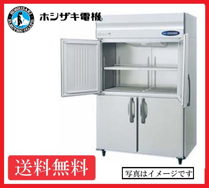 【送料無料】新品!ホシザキ 冷蔵庫 4枚扉 HR-120LA3-ML(HR-120LZ3-ML) (200V)