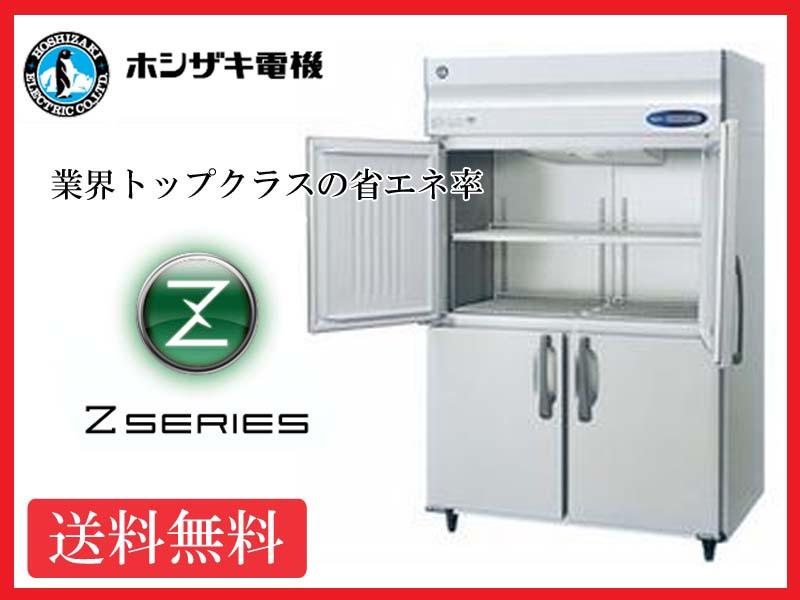 【送料無料】新品!ホシザキ 冷蔵庫 インバーター 4枚扉 HR-120AT-ML(HR-120ZT-ML)