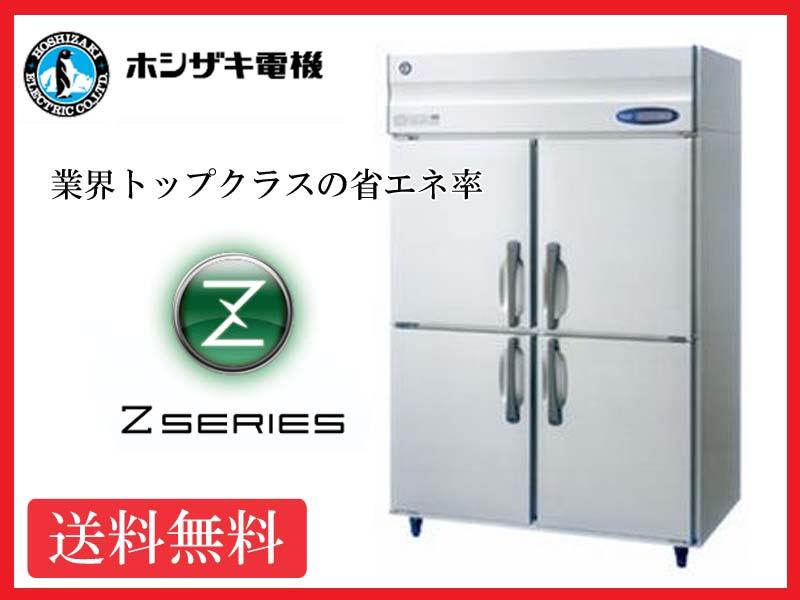 【送料無料】新品!ホシザキ 冷蔵庫 インバーター 4枚扉 HR-120A3(HR-120Z3) (200V)