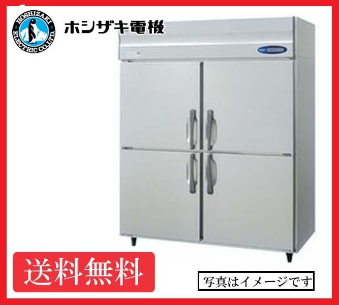 【送料無料】新品!ホシザキ 冷蔵庫 4枚扉 HR-150LA3(HR-150LZ3) (200V)